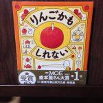 『りんごかもしれない』①