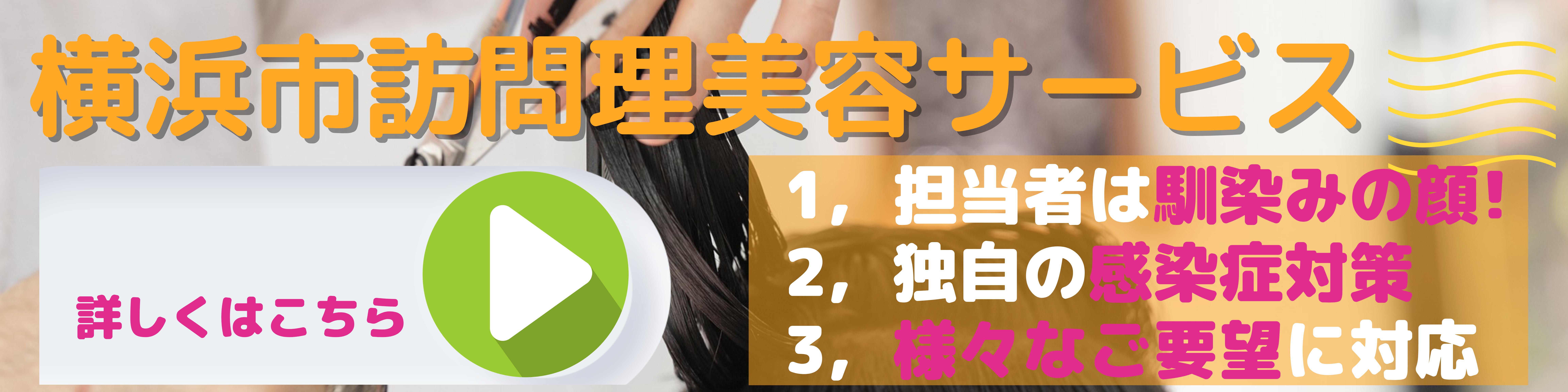 横浜市訪問理美容サービス | 訪問理美容 | 美慈-貴方らしく輝く!わたしだけの美容室|横浜
